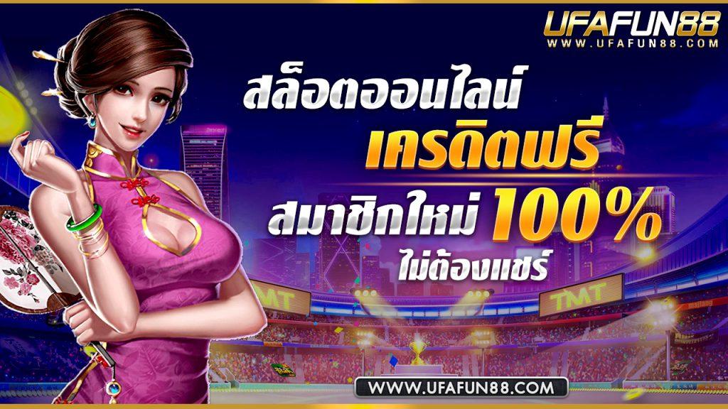 สล็อตออนไลน์ฟรีเครดิต 100