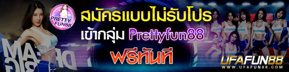 prettyfun88 line
