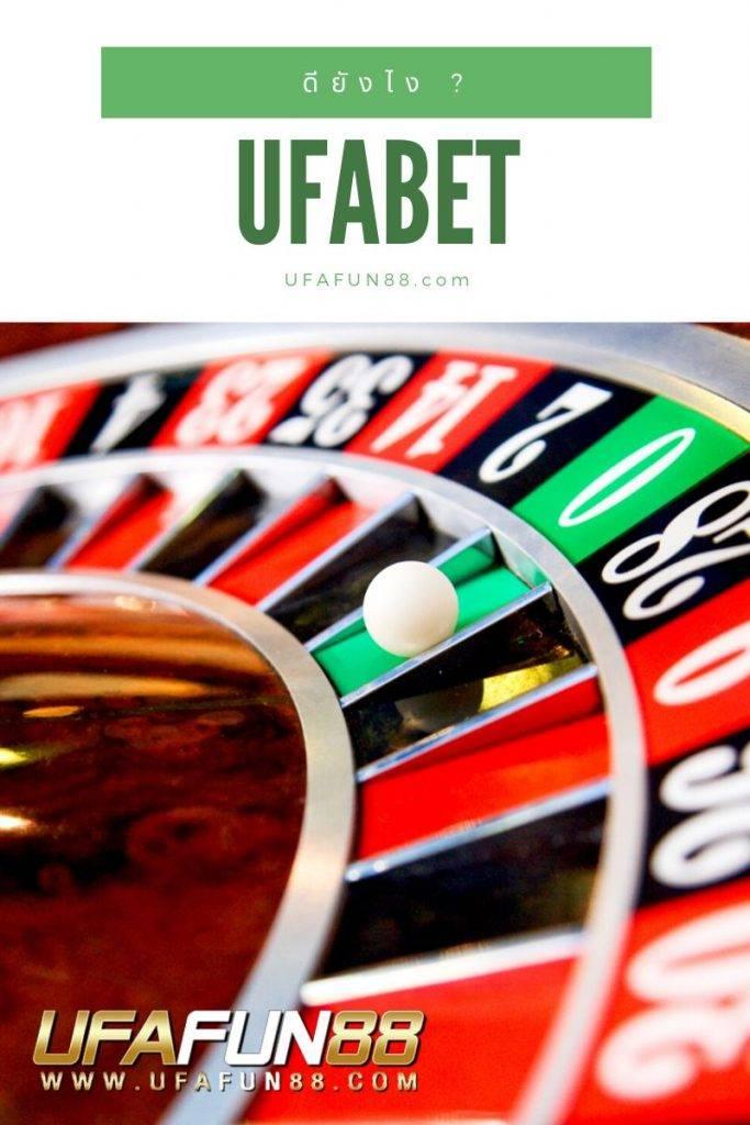 ufabet ดีอย่างไร