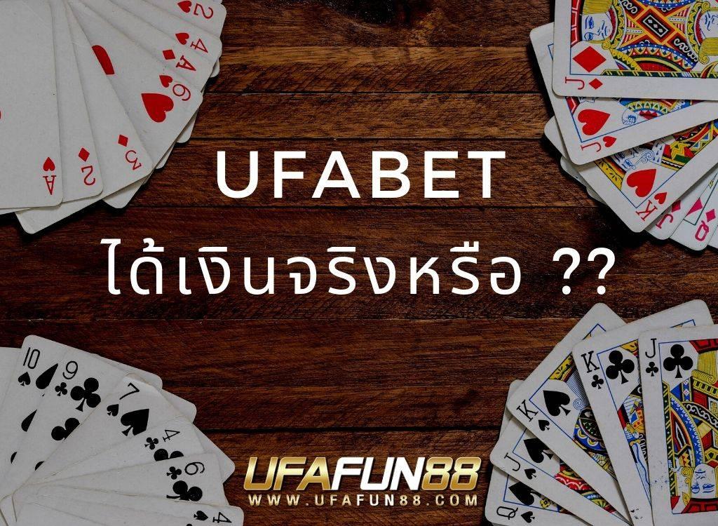 ufabet ได้เงินจริงหรือ