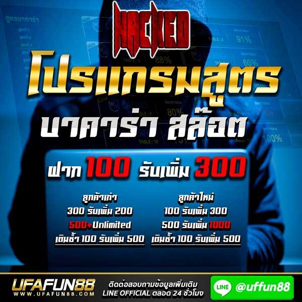 ฝาก10รับ100 สล็อต ufafun88