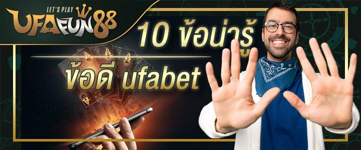 10 ข้อน่ารู้ ufabet