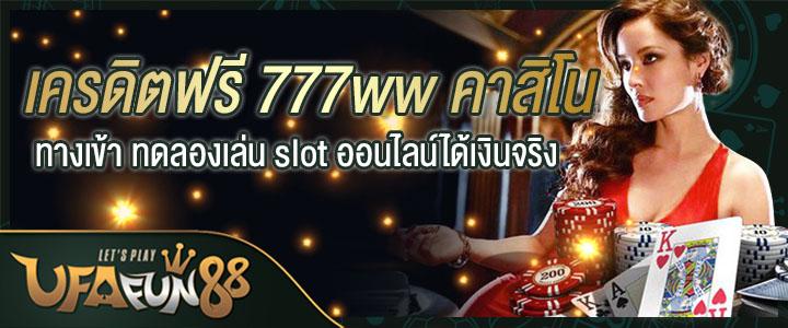 77ww casino