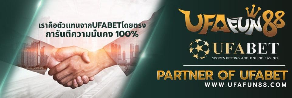 Partner of ufabet