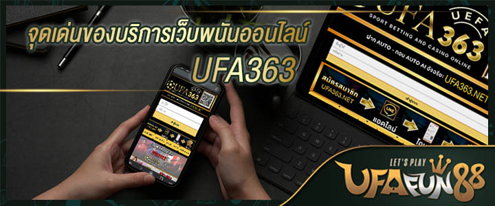 จุดเด่น ufabet363