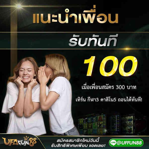 โปรแนะนำเพื่อน-รับเครดิตฟรี-100